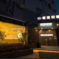 宿適輕奢酒店(上海南站漕河涇店)酒店預訂
