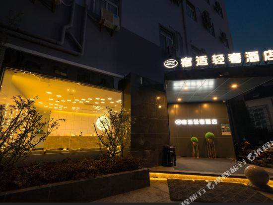 Sushi Light Luxury Hotel (Shanghai South Railway Station South Hongmei Road)