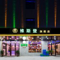 維斯登旗艦店(廣州新白雲國際機場店)酒店預訂