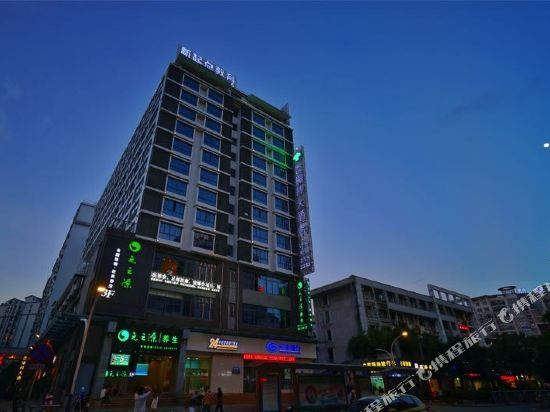 Xianglinlin Hotel (Guilin Qixing Park Exhibition Center)