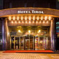 蒂羅爾酒店酒店預訂