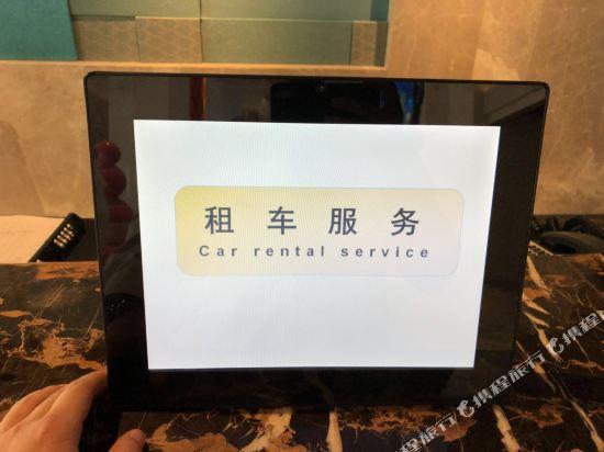 上海智微世紀麗呈酒店(REZEN HOTEL SHANGHAI ZHIWEI CENTURY)租車服務