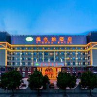 維也納酒店(上海顧村公園店)酒店預訂