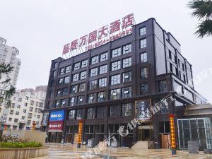 獨山品居萬國大酒店(原品居酒店)