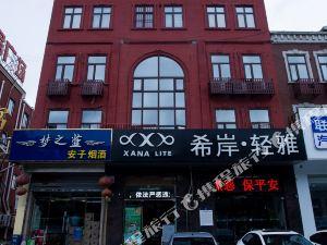 希岸·輕雅酒店(三河燕郊店)