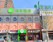 海友酒店(北京昌平萬科廣場店)