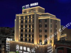 索頓酒店(揭陽廣百店)(原鴻偉大酒店)