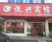 仙居悅興賓館