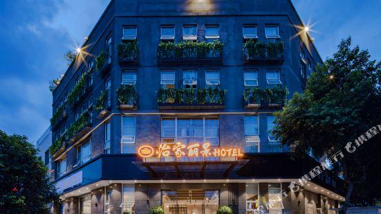 彭州怡家麗景酒店