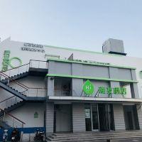 海友酒店(北京雍和宮地鐵站店)(原雍和宮店)酒店預訂