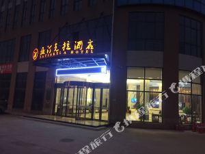 湘潭亞汀克拉酒店