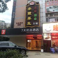 7天優品酒店(廣州曉港灣東曉南地鐵站店)酒店預訂