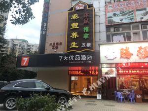 7天優品酒店(廣州曉港灣東曉南地鐵站店)