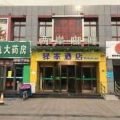 驛家酒店(曲阜遊客集散中心店)