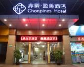非繁·盈美酒店(廣州漢溪大石動物園北門店)