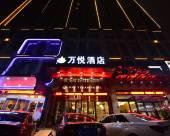 萬悅酒店(鄭州CBD會展中心店)