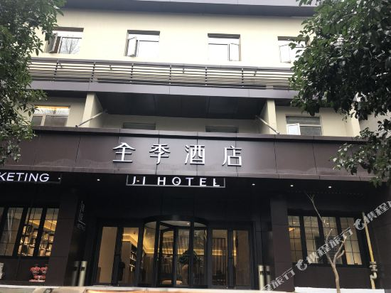 Ji Hotel (Hangzhou West Lake Art Academy)