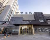 全季酒店(北京馬家堡東路店)