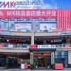 重慶MK精品酒店