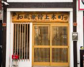 上本町和風旅館