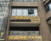 格雅酒店(上海友誼西路地鐵站店)
