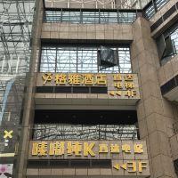 格雅上海友誼西路地鐵站酒店酒店預訂