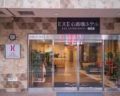 心齋橋EXE連鎖公寓式酒店1號館
