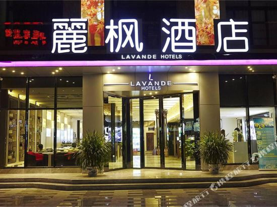Lavande Hotels (Guangzhou Kecun Metro Station Pazhou Conference and Exhibition Center)