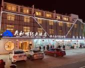 黃山天和世紀大酒店