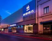 和頤酒店(上海北京西路人民廣場店)