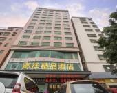 深圳御祥精品酒店