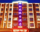 長白山鬆苑假日酒店(池北)