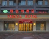 維也納酒店(鄭州航海廣場地鐵站店)