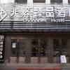 非繁·臻品酒店(昌吉東方廣場店)