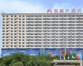 運城嘉豪大酒店