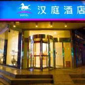 漢庭酒店(西安大雁塔店)