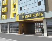 綿陽凱南時尚酒店
