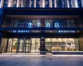 全季酒店(淮安缽池山公園店)