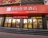 駿怡連鎖酒店(銀川中山北街店)