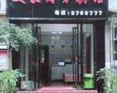 美豪商務賓館(屏山學苑街店)