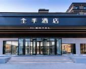 全季酒店(威海市政府店)