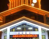 古亦居酒店(池州大潤發店)