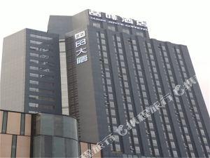 喆啡酒店(石家莊新百廣場國貿店)