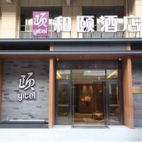 和頤酒店(杭州四季青秋濤北路店)酒店預訂