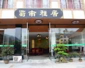 宜賓蜀南竹海蜀南雅居酒店