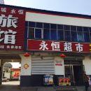 阜城衡水永恒旅館