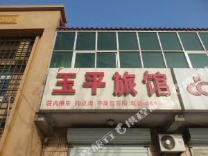 獻縣滄州玉平旅館