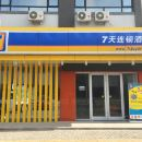 7天連鎖酒店(金昌文化街店)