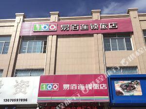 易佰連鎖旅店(淶水向陽路店)