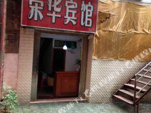 鶴峰榮華賓館